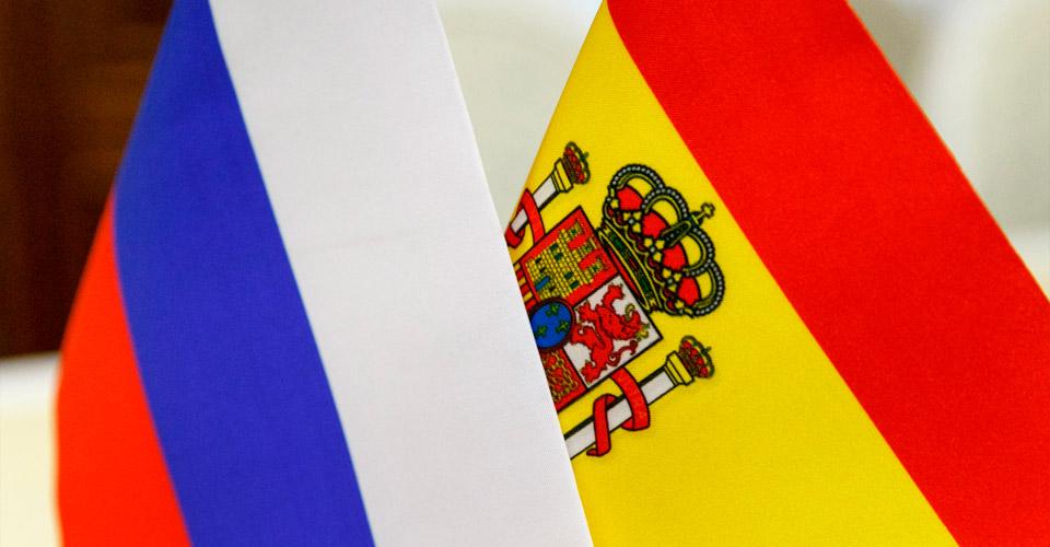 Российско-испанский конкурс международного сотрудничества