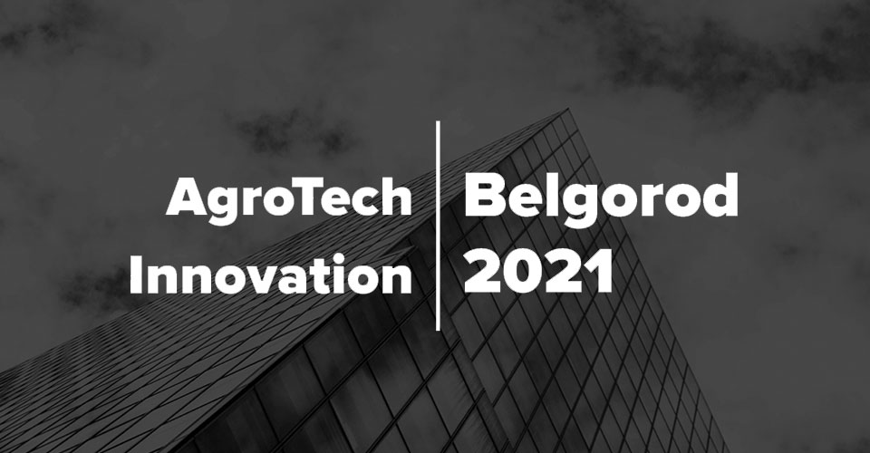 В Белгороде стартовал конкурс «АгроТек Иновейшин Белгород 2021»